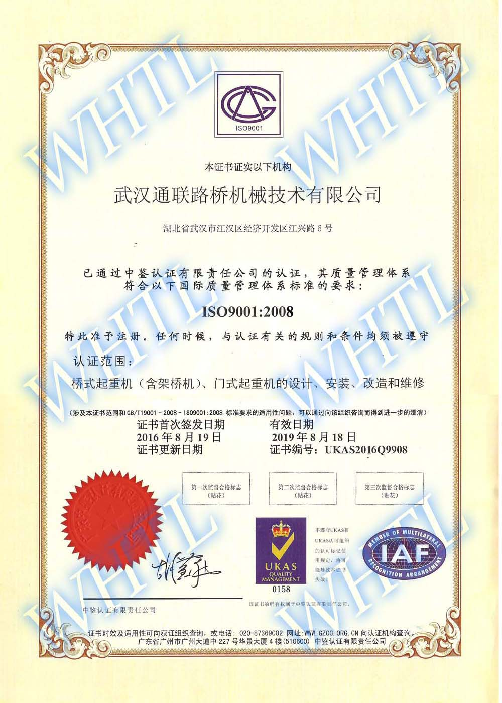 01. ISO9001证