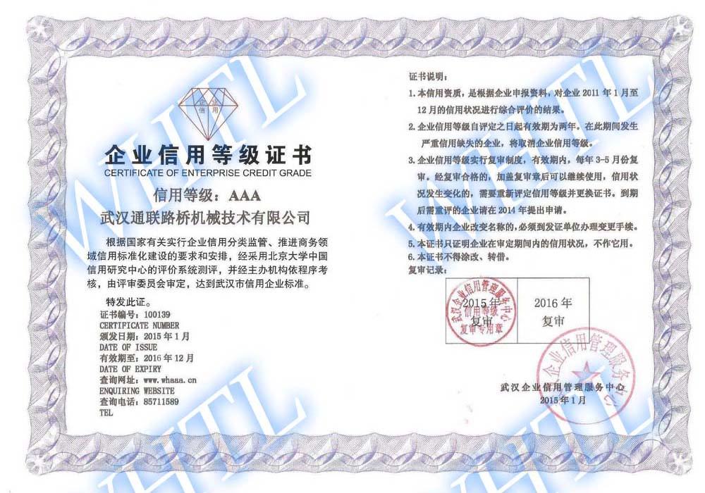 05. 1.企业信用等级证书