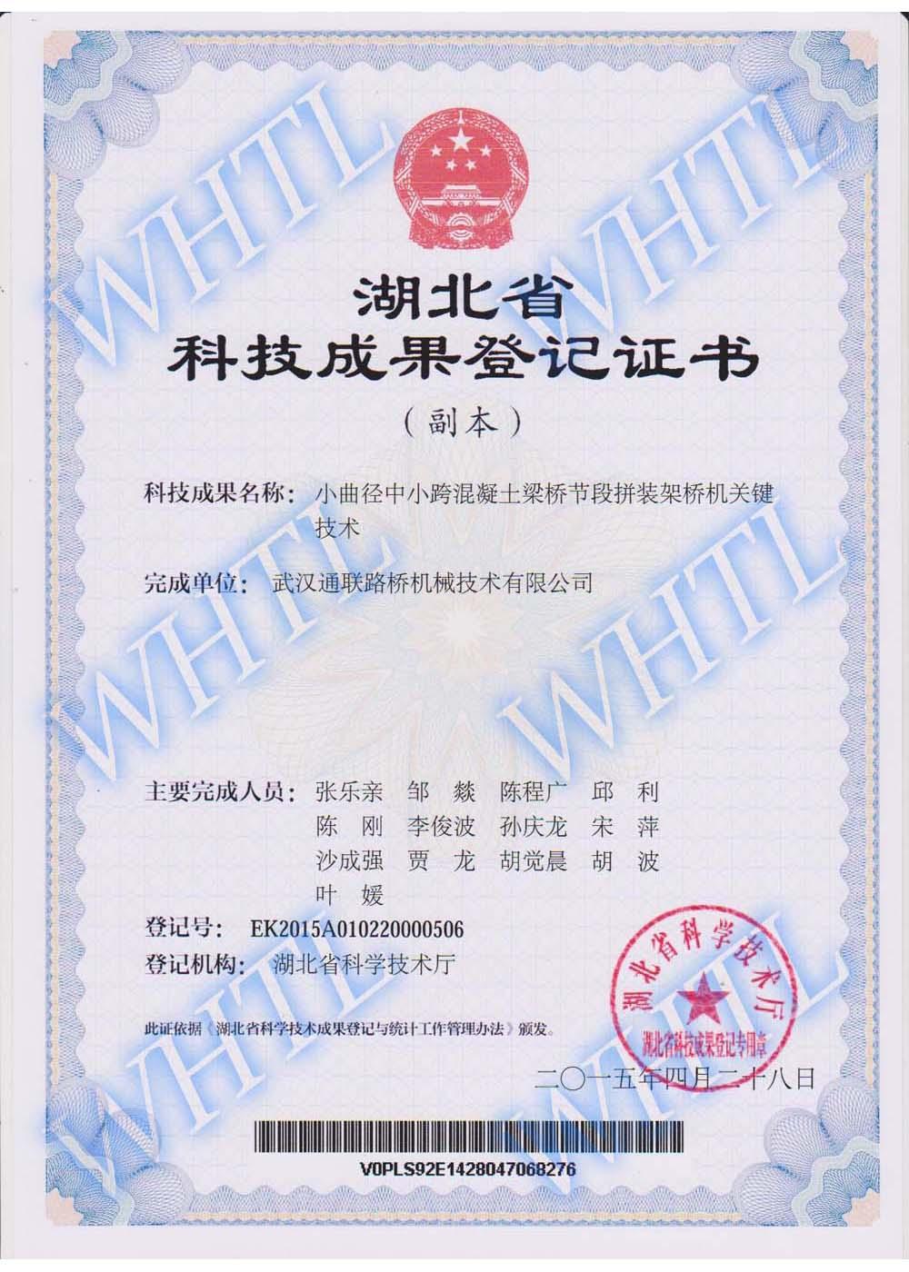10. 成果登记证书