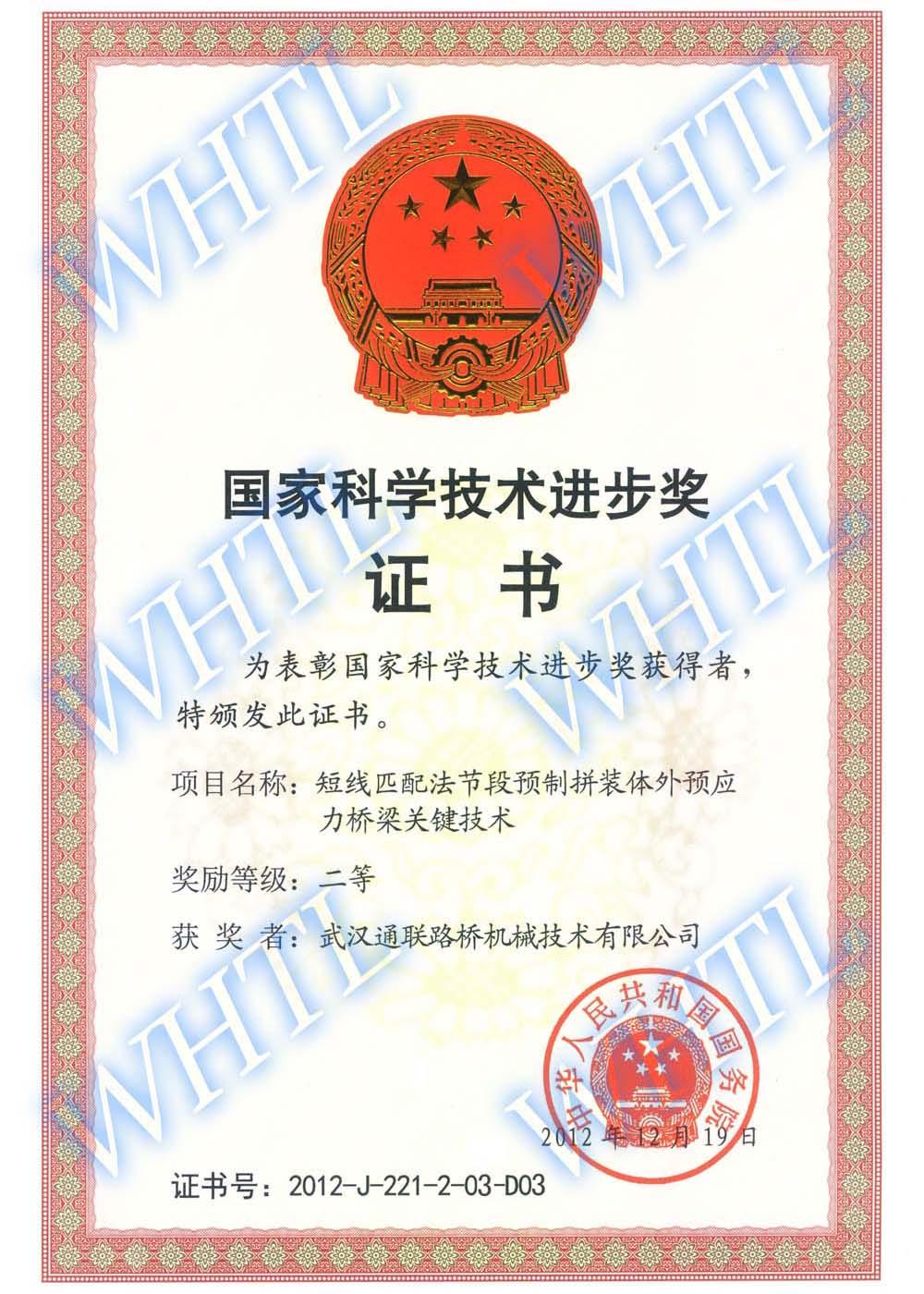 12. 国家科学技术进步奖