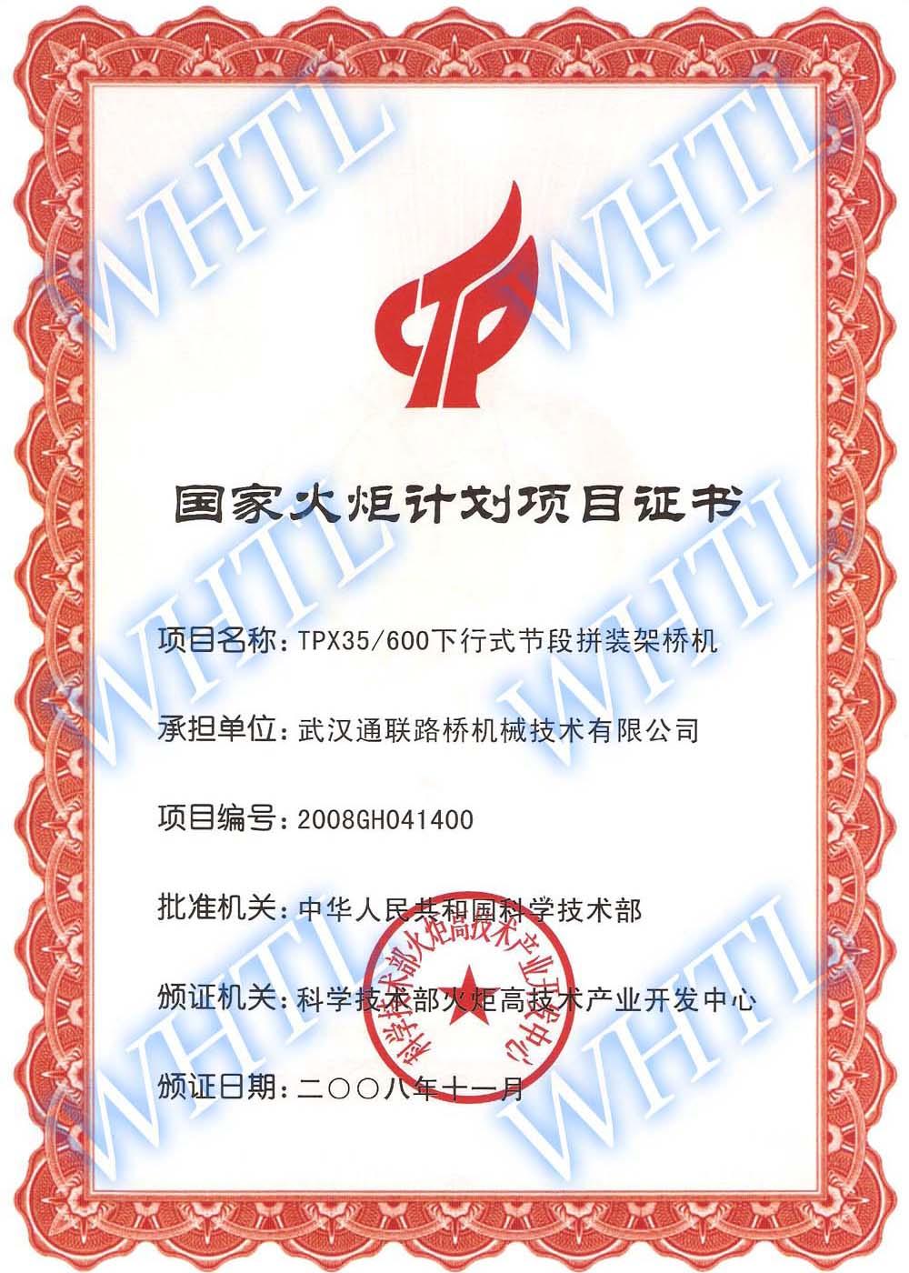 13. 火炬计划项目证书