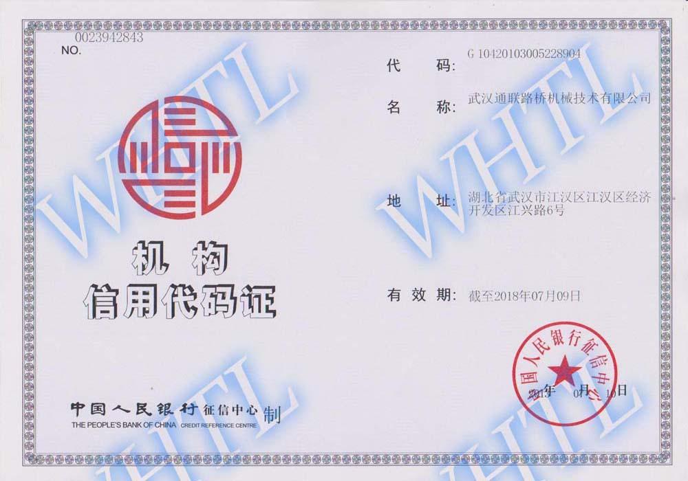 14. 机构信用代码证