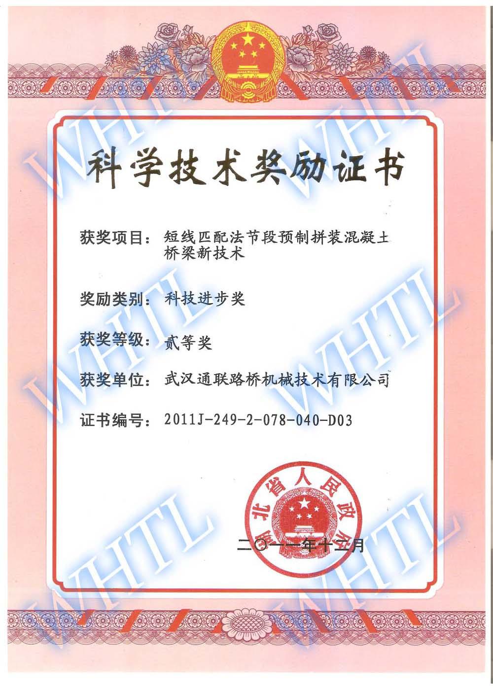 15. 科学技术奖励证书 001