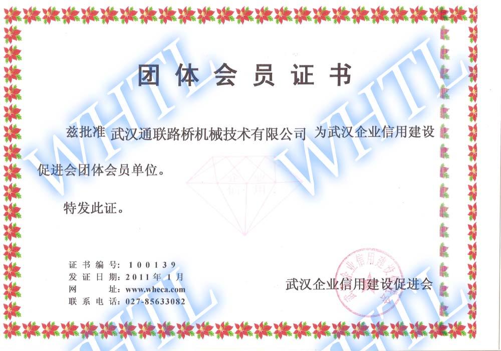 16. 团体会员证书